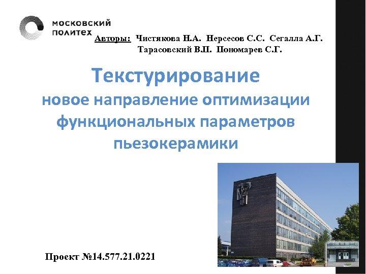 Авторы: Чистякова Н. А. Нерсесов С. С. Сегалла А. Г. Тарасовский В. П. Пономарев