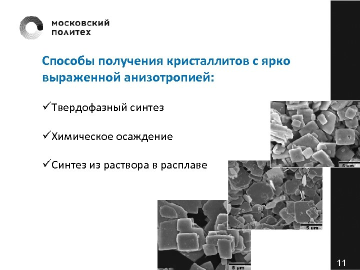 Способы получения кристаллитов с ярко выраженной анизотропией: üТвердофазный синтез üХимическое осаждение üСинтез из раствора