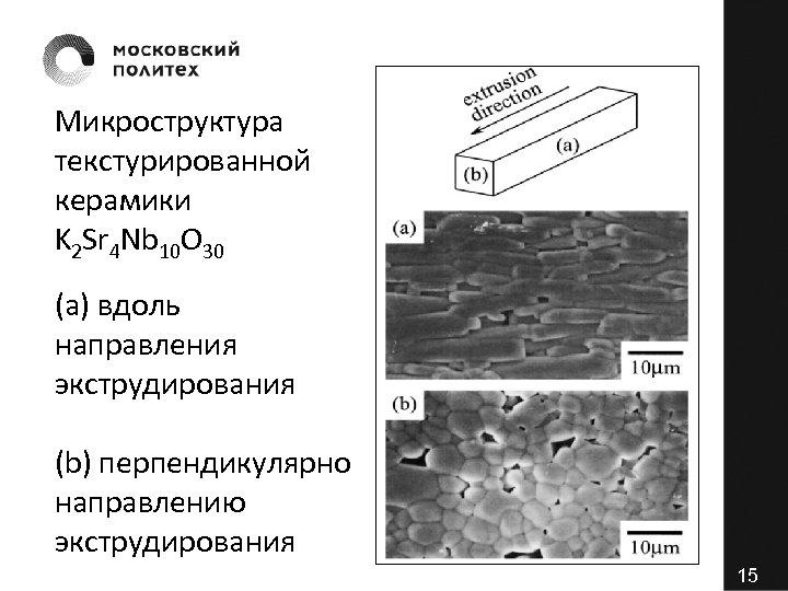 Микроструктура текстурированной керамики K 2 Sr 4 Nb 10 O 30 (а) вдоль направления