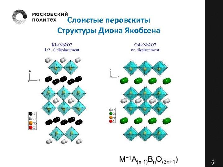 Слоистые перовскиты Структуры Диона Якобсена 5