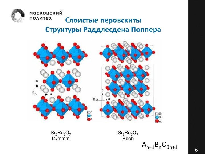 Слоистые перовскиты Структуры Раддлесдена Поппера An+1 Bn. O 3 n+1 6