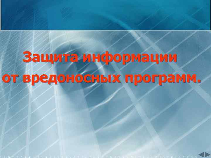 Защита информации от вредоносных программ.