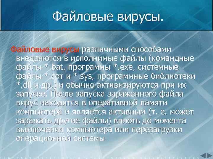Файловые вирусы. Файловые вирусы различными способами внедряются в исполнимые файлы (командные файлы *. bat,
