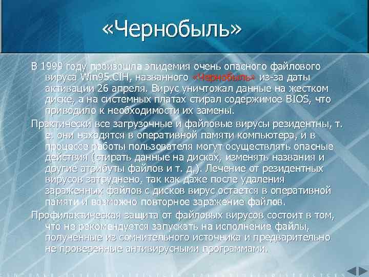 «Чернобыль» В 1999 году произошла эпидемия очень опасного файлового вируса Win 95. CIH,