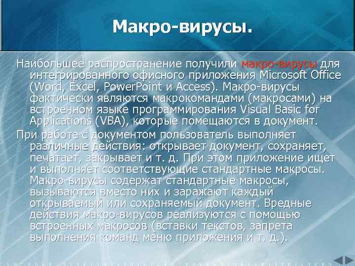 Макро-вирусы. Наибольшее распространение получили макро вирусы для интегрированного офисного приложения Microsoft Office (Word, Excel,