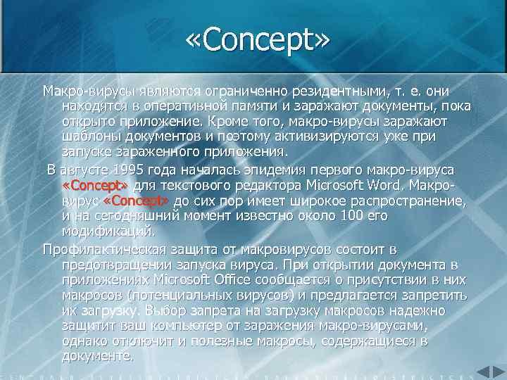 «Concept» Макро вирусы являются ограниченно резидентными, т. е. они находятся в оперативной памяти