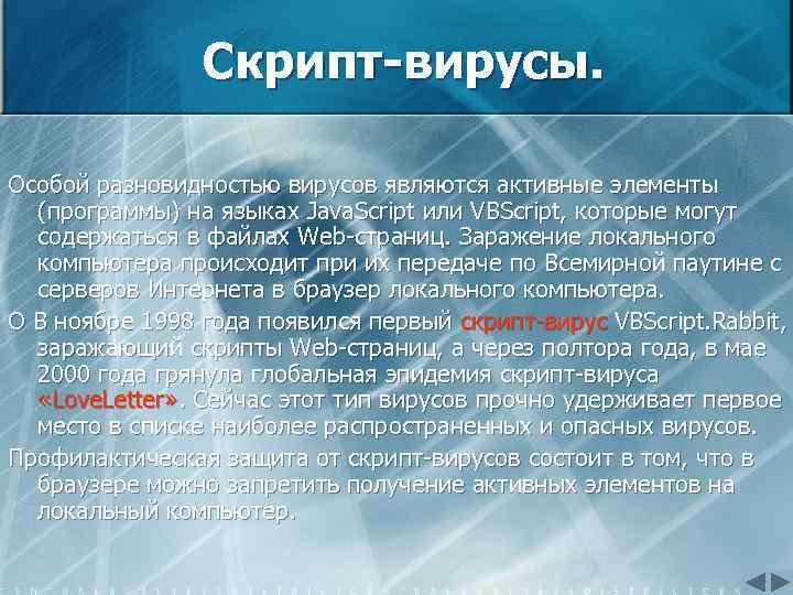 Скрипт-вирусы. Особой разновидностью вирусов являются активные элементы (программы) на языках Java. Script или VBScript,