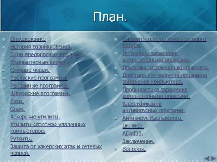 План. n n n n Определение. История возникновения. Типы вредоносных программ. Компьютерные вирусы. Сетевые