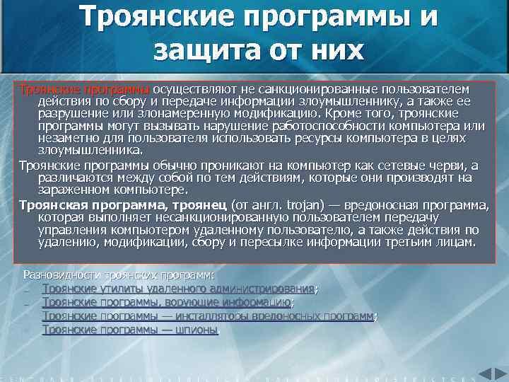 Троянские программы и защита от них Троянские программы осуществляют не санкционированные пользователем действия по