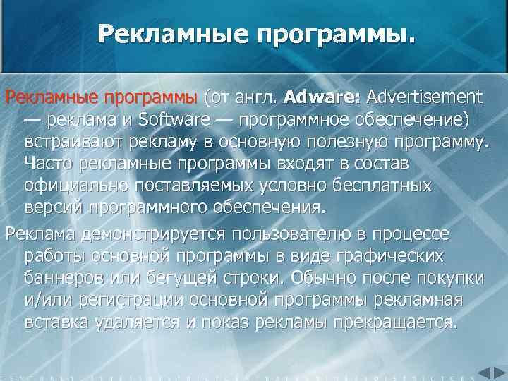 Рекламные программы (от англ. Adware: Advertisement — реклама и Software — программное обеспечение) встраивают
