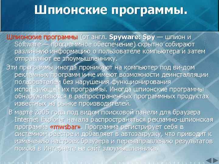 Шпионские программы (от англ. Spyware: Spy — шпион и Software — программное обеспечение) скрытно