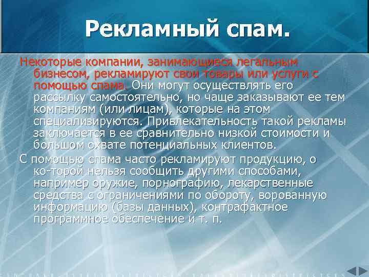Рекламный спам. Некоторые компании, занимающиеся легальным бизнесом, рекламируют свои товары или услуги с помощью