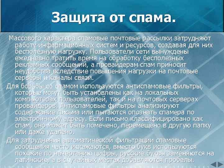 Защита от спама. Массового характера спамовые почтовые рассылки затрудняют работу информационных систем и ресурсов,