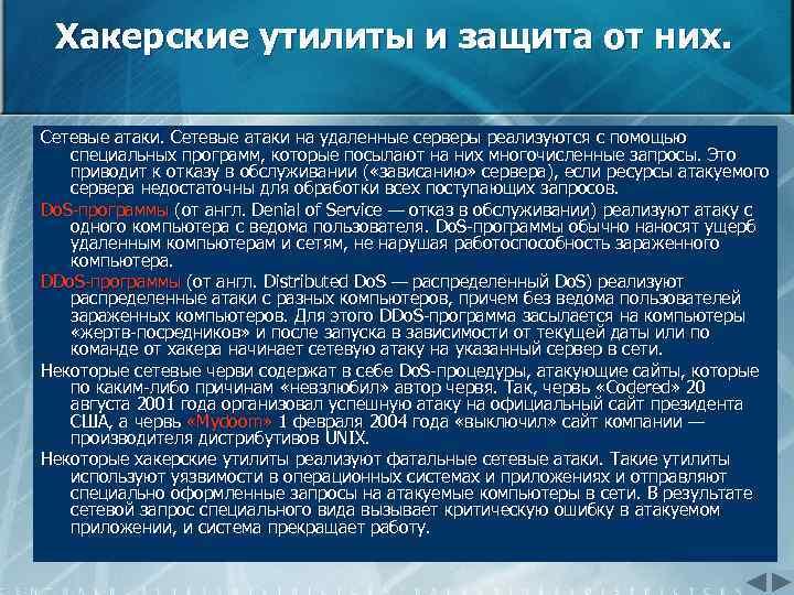Хакерские утилиты и защита от них. Сетевые атаки на удаленные серверы реализуются с помощью