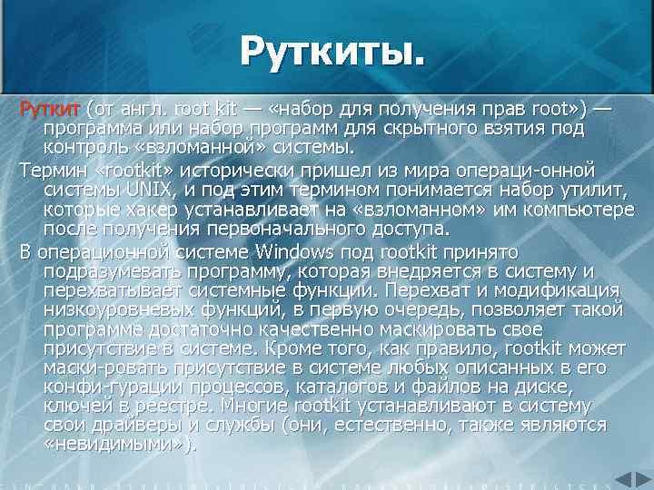 Руткиты. Руткит (от англ. root kit — «набор для получения прав root» ) —