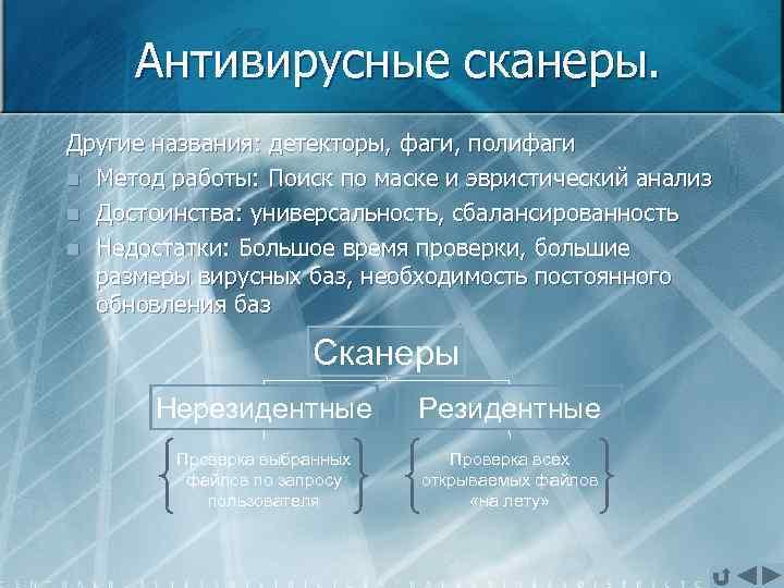 Антивирусные сканеры. Другие названия: детекторы, фаги, полифаги n Метод работы: Поиск по маске и