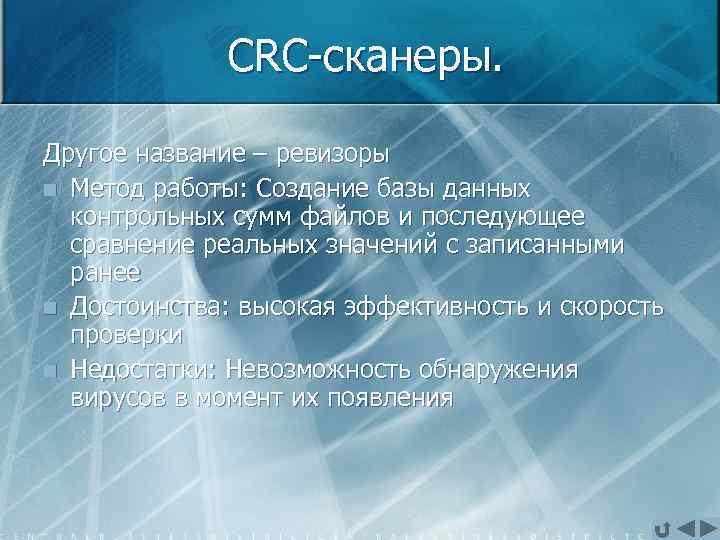 CRC сканеры. Другое название – ревизоры n Метод работы: Создание базы данных контрольных сумм