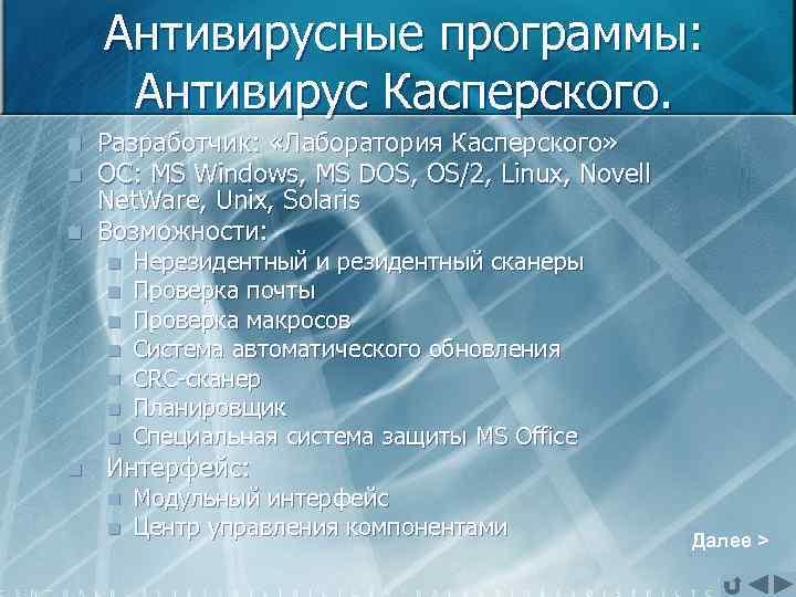 Антивирусные программы: Антивирус Касперского. n n n Разработчик: «Лаборатория Касперского» ОС: MS Windows, MS