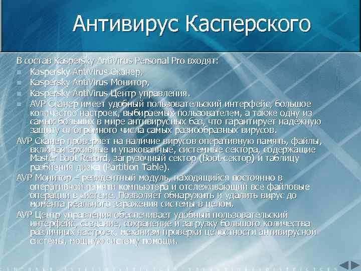 Антивирус Касперского В состав Kaspersky Anti. Virus Personal Pro входят: n Kaspersky Anti. Virus