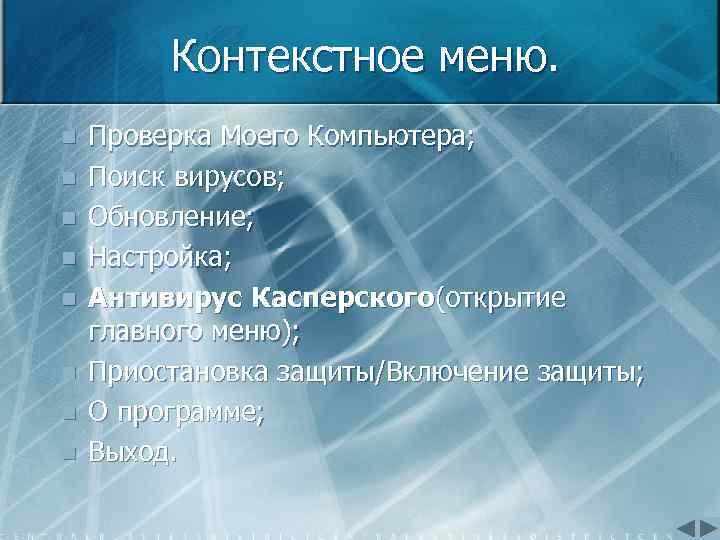 Контекстное меню. n n n n Проверка Моего Компьютера; Поиск вирусов; Обновление; Настройка; Антивирус