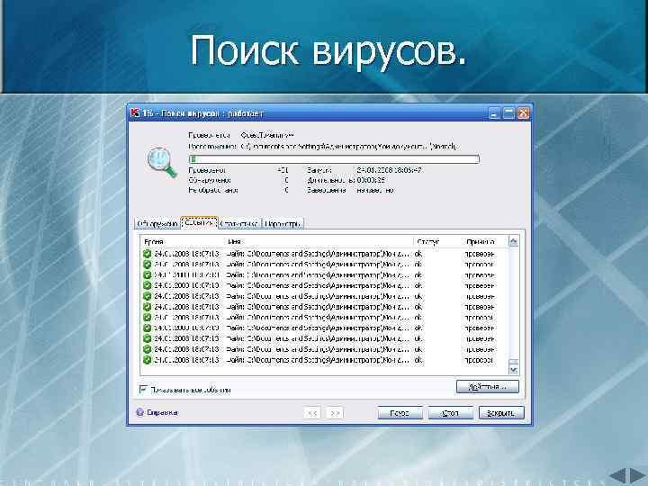 Поиск вирусов.
