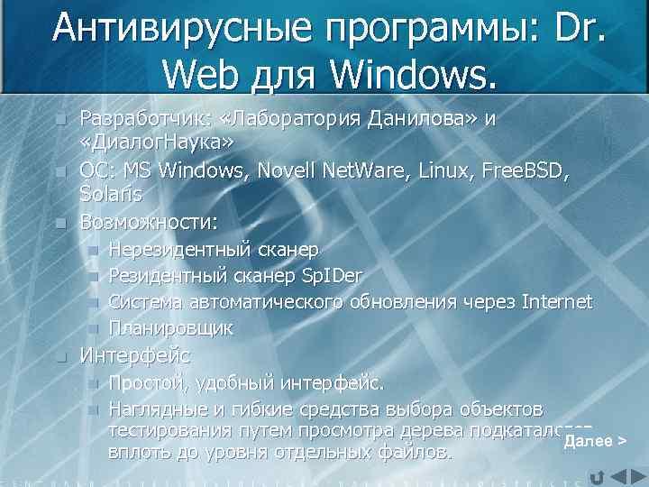 Антивирусные программы: Dr. Web для Windows. n n n Разработчик: «Лаборатория Данилова» и «Диалог.
