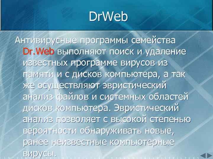 Dr. Web Антивирусные программы семейства Dr. Web выполняют поиск и удаление известных программе вирусов