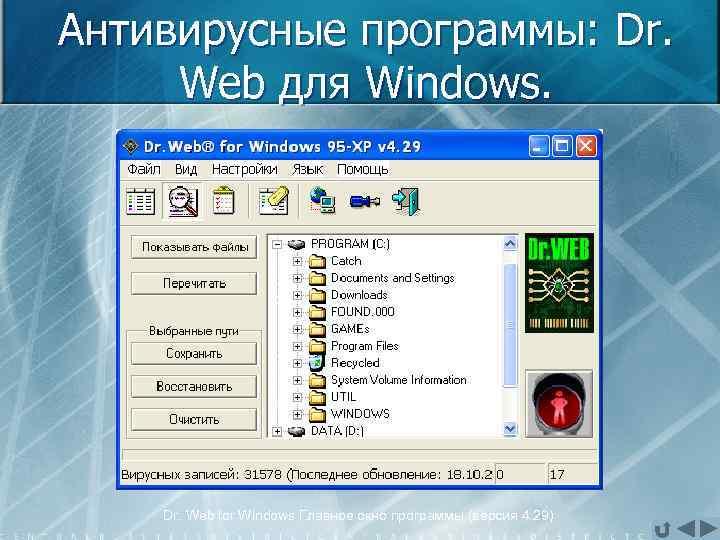 Антивирусные программы: Dr. Web для Windows. Dr. Web for Windows Главное окно программы (версия