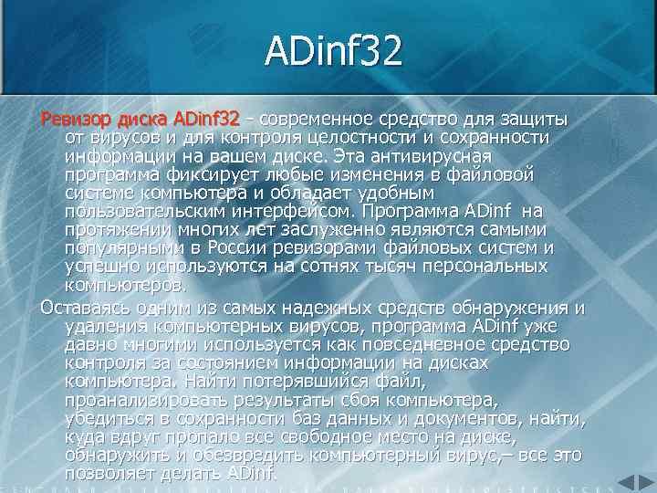 ADinf 32 Ревизор диска ADinf 32 современное средство для защиты от вирусов и для