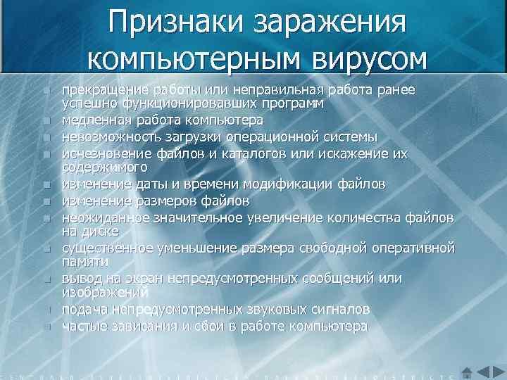 Признаки заражения компьютерным вирусом n n n прекращение работы или неправильная работа ранее успешно