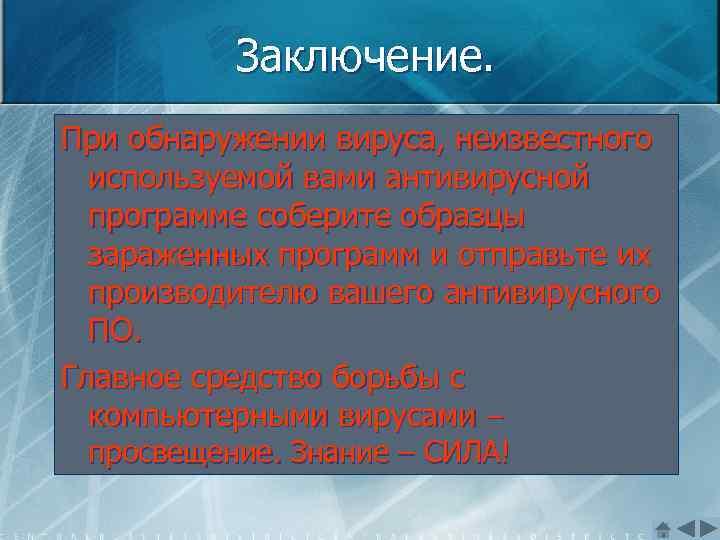 Заключение. При обнаружении вируса, неизвестного используемой вами антивирусной программе соберите образцы зараженных программ и
