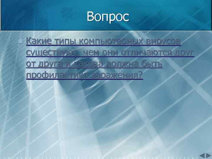 Вопрос n Какие типы компьютерных вирусов существуют, чем они отличаются друг от друга и
