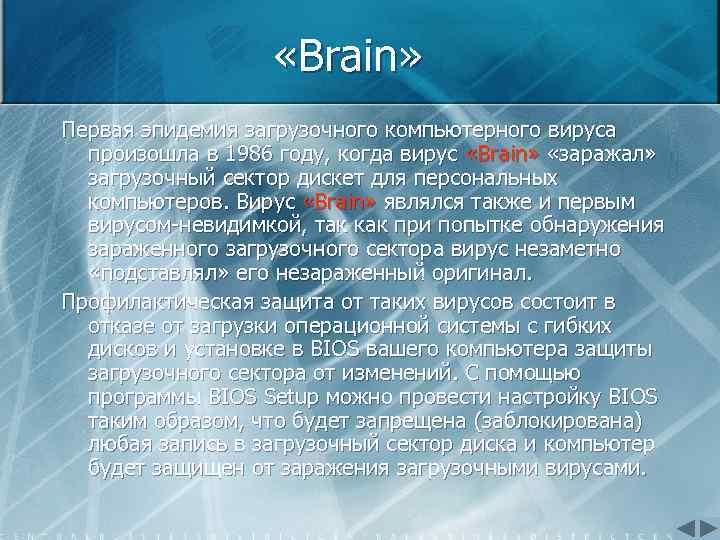 «Brain» Первая эпидемия загрузочного компьютерного вируса произошла в 1986 году, когда вирус «Brain»