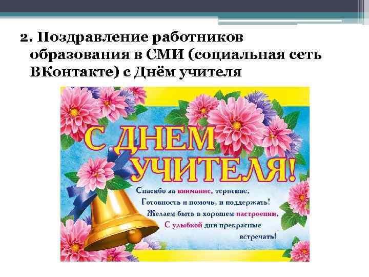 Поздравления открытки работники образования