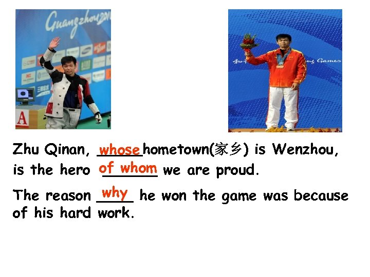 Zhu Qinan, _____hometown(家乡) is Wenzhou, whose is the hero of whom we are proud.