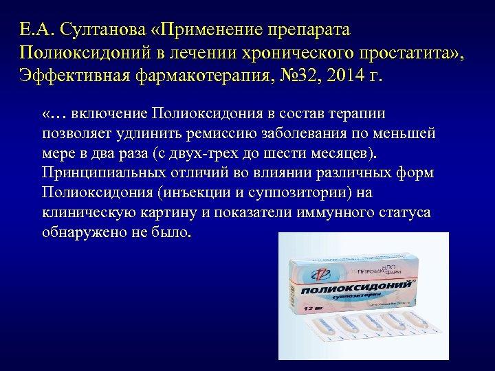 Фармакотерапия простатита кандидозного таблетки для хронического простатита