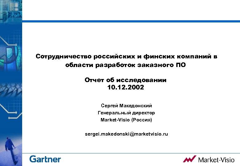 Сотрудничество российских и финских компаний в области разработок заказного ПО Отчет об исследовании 10.