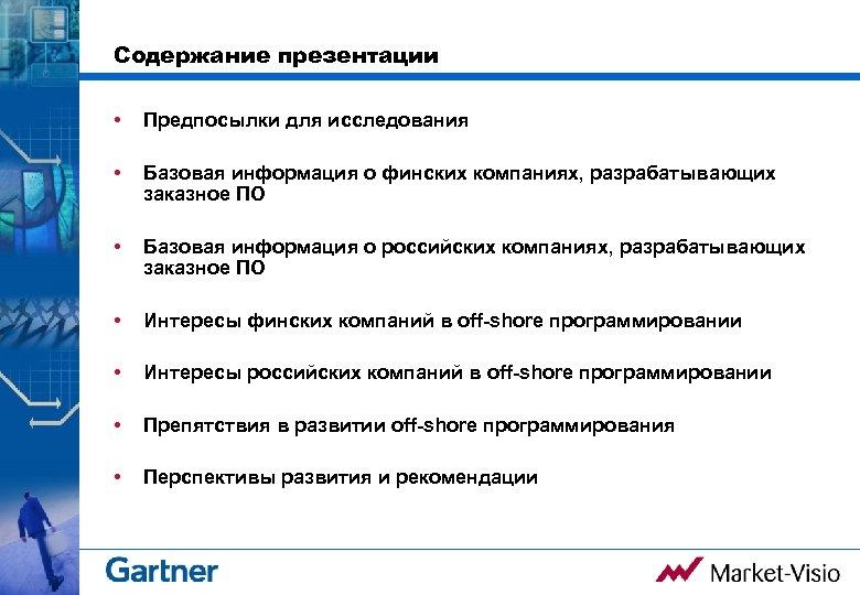 Содержание презентации • Предпосылки для исследования • Базовая информация о финских компаниях, разрабатывающих заказное