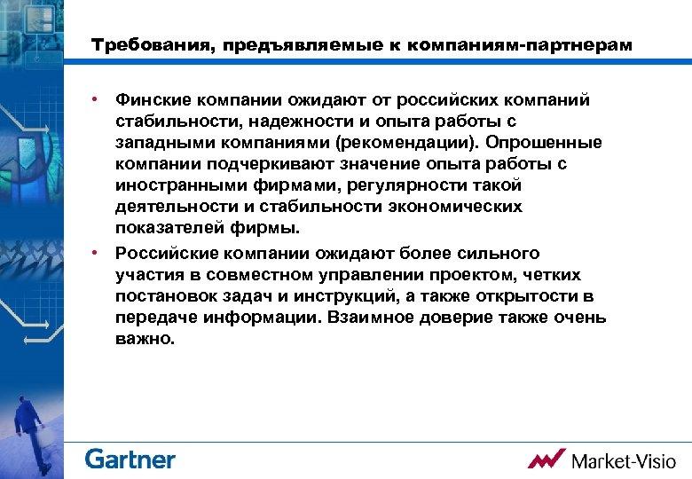 Требования, предъявляемые к компаниям-партнерам • Финские компании ожидают от российских компаний стабильности, надежности и