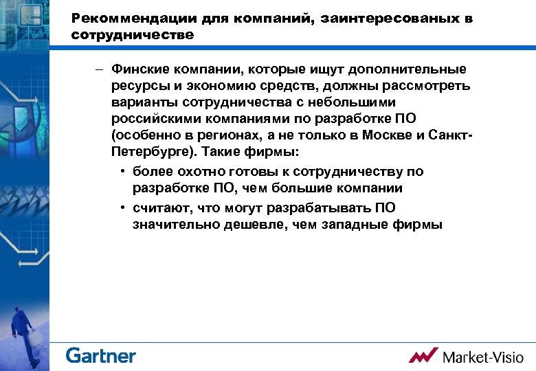 Рекоммендации для компаний, заинтересованых в сотрудничестве – Финские компании, которые ищут дополнительные ресурсы и