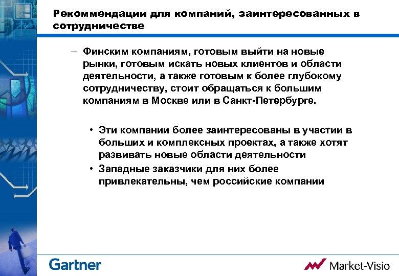 Рекоммендации для компаний, заинтересованных в сотрудничестве – Финским компаниям, готовым выйти на новые рынки,