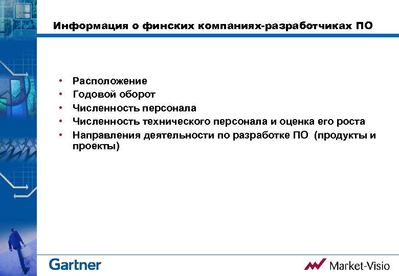 Информация о финских компаниях-разработчиках ПО • • • Расположение Годовой оборот Численность персонала Численность