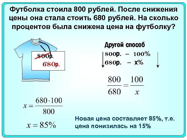 Футболка стоила 800 рублей. После снижения цены она стала стоить 680 рублей. На сколько