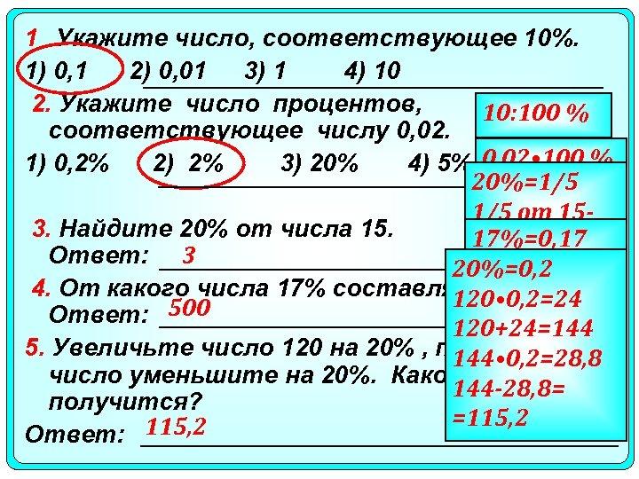 1 Укажите число, соответствующее 10%. 1) 0, 1 2) 0, 01 3) 1 4)