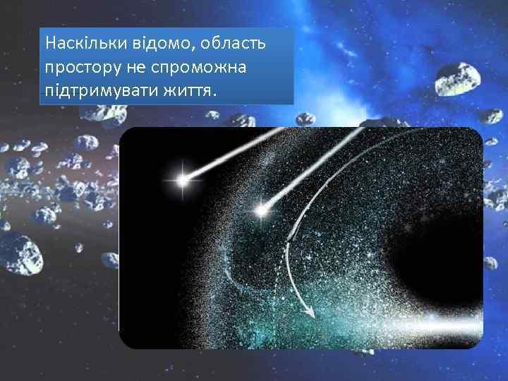 Наскільки відомо, область простору не спроможна підтримувати життя.