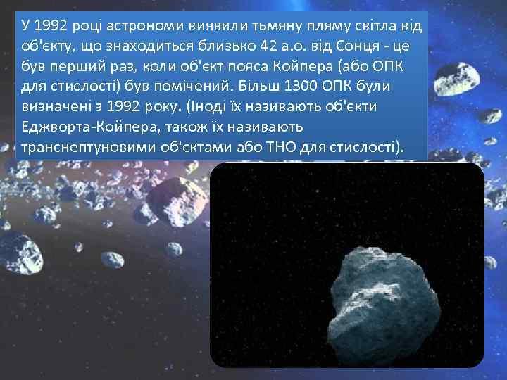 У 1992 році астрономи виявили тьмяну пляму світла від об'єкту, що знаходиться близько 42