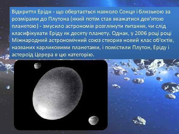 Відкриття Еріди - що обертається навколо Сонця і близькою за розмірами до Плутона (який