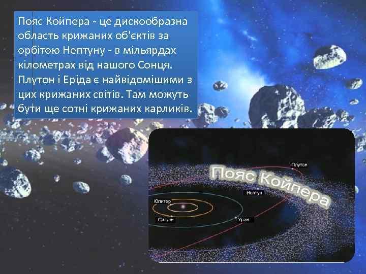 Пояс Койпера - це дискообразна область крижаних об'єктів за орбітою Нептуну - в мільярдах