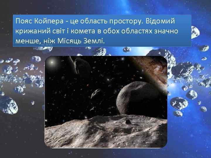 Пояс Койпера - це область простору. Відомий крижаний світ і комета в обох областях