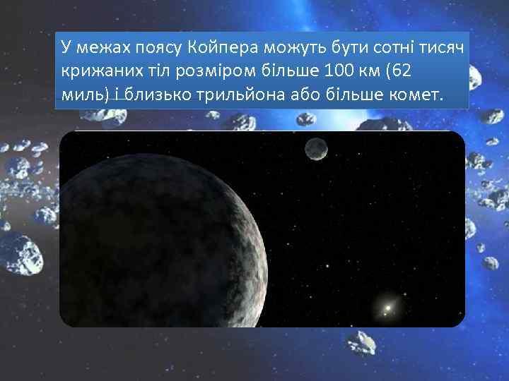 У межах поясу Койпера можуть бути сотні тисяч крижаних тіл розміром більше 100 км